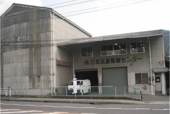株式会社日配広島鶏卵センター