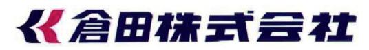 倉田株式会社
