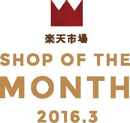 楽天市場 SHOP OF THE MONTH 2016.03